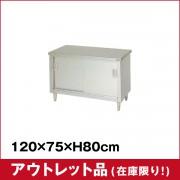 調理台・引戸付BH(X)-127N