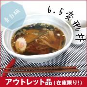 青白磁6.5変形丼(入数:4)