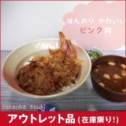 ピンクぼかし段付丼(入数:3)