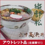 織部松6.0高浜丼(入数:3)